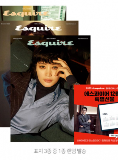 yes24. ESQUIRE Esquire (Monthly) - December (2020)